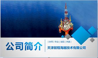 天津前程海越技术有限公司